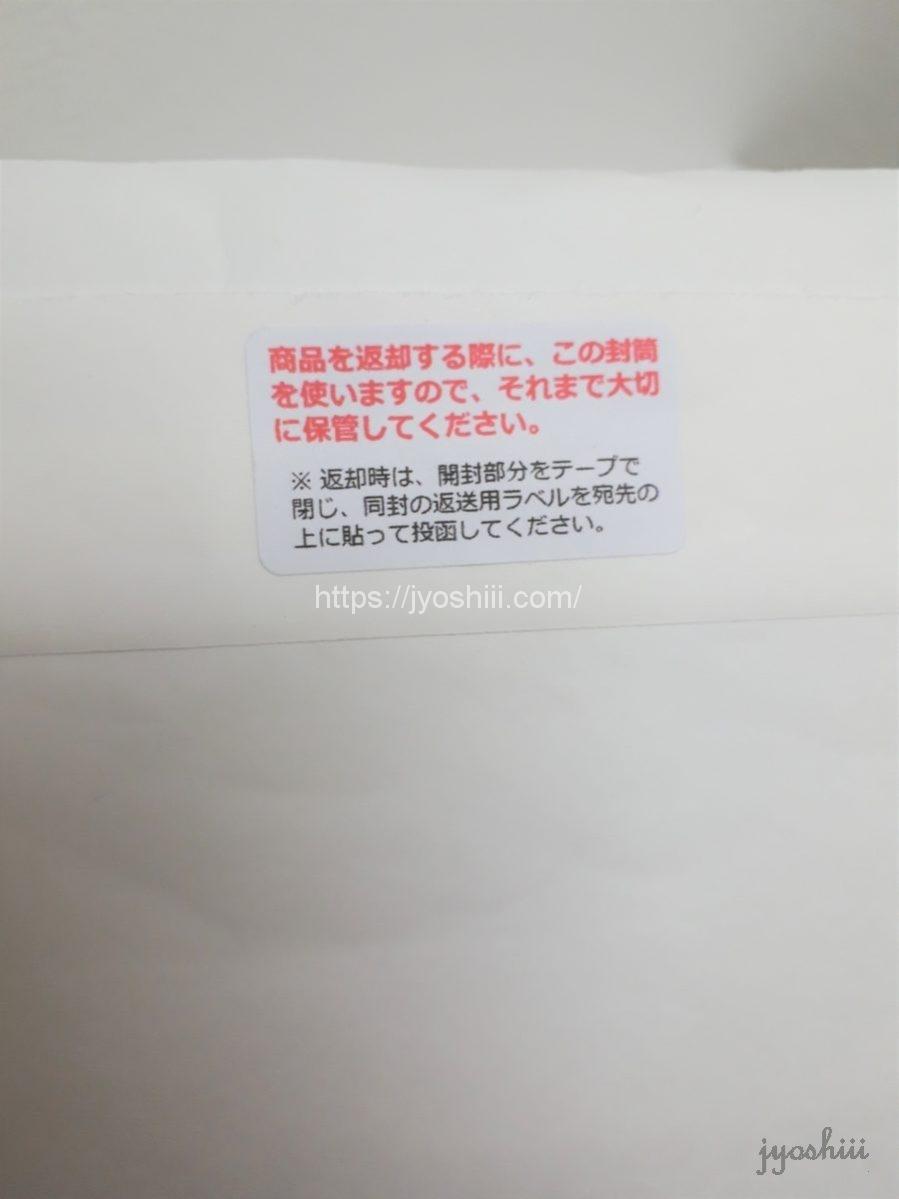 スパークルボックスの口コミ評判実際体験レビュー返送封筒