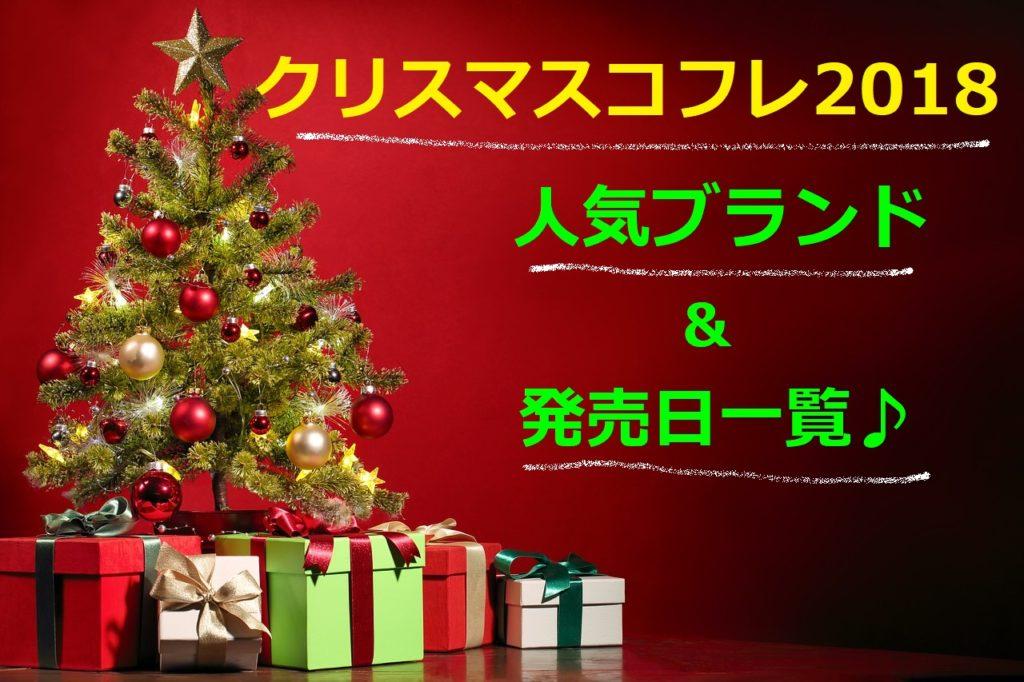 2018年クリスマスコフレと限定コスメ!人気ブランドの発売日予約日一覧