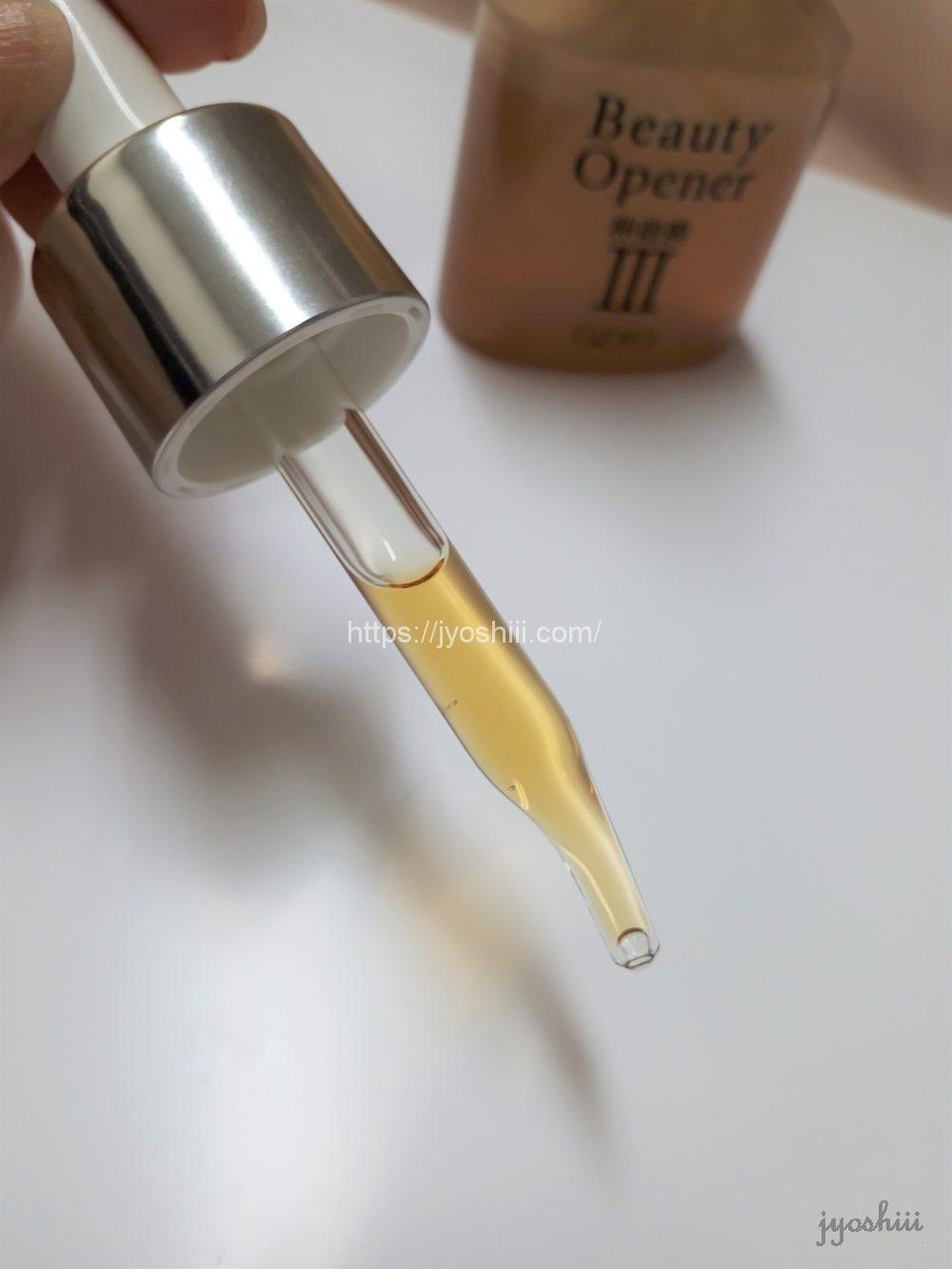 卵殻膜エキス美容液ビューティーオープナートライアルセットのビューティーオープナーの色