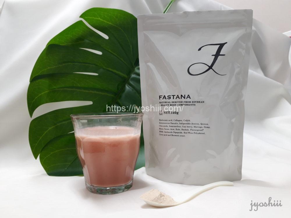 ダイエットプロテインのファスタナを実際に飲んでみた効果や味をレビュー