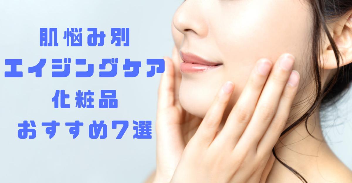 30代からおすすめの肌悩み別コスパ高のエイジングケア化粧品7選