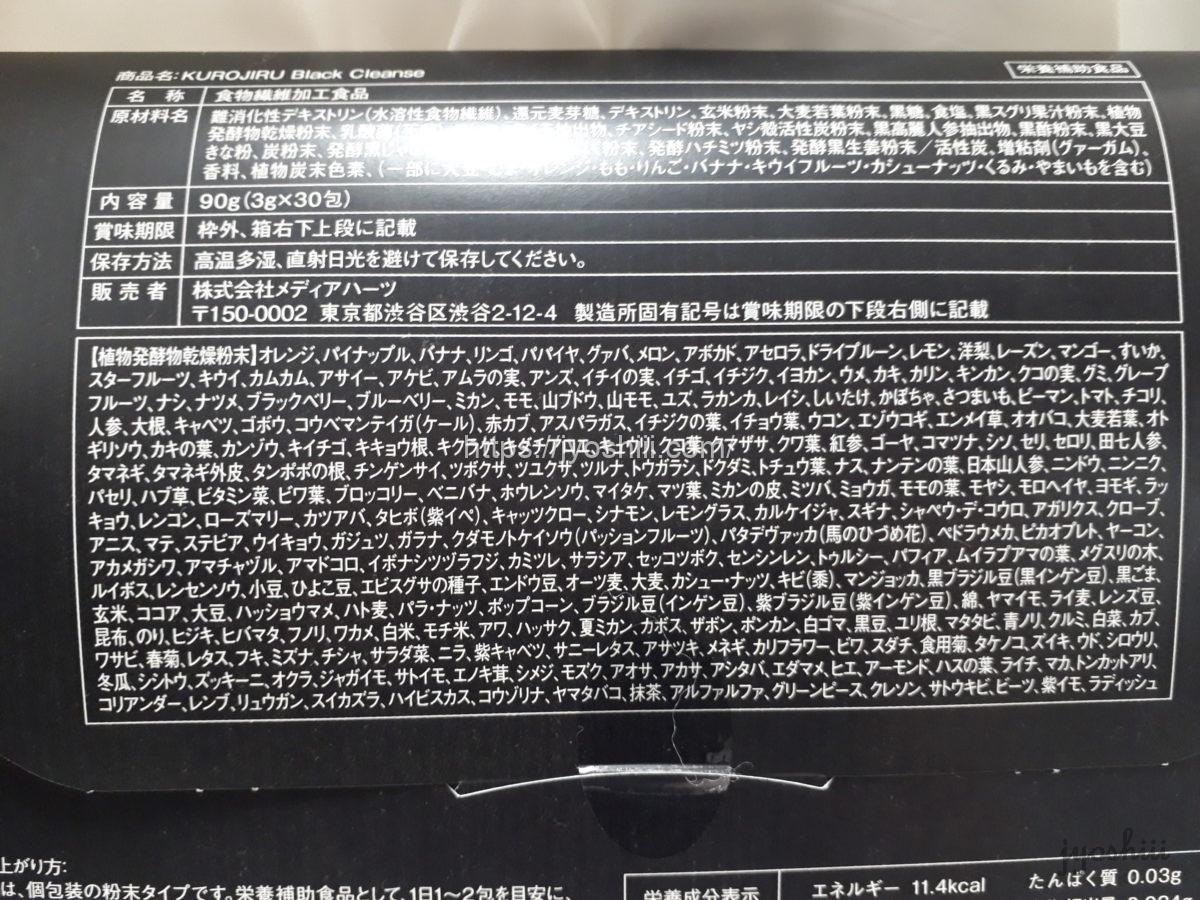 KUROJIRU黒汁には250種以上の植物果物発酵エキス入り