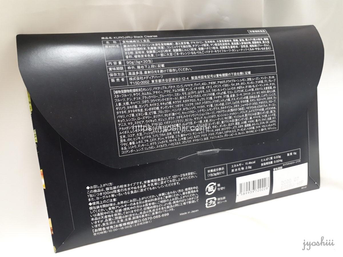 KUROJIRU黒汁のパッケージは封筒型