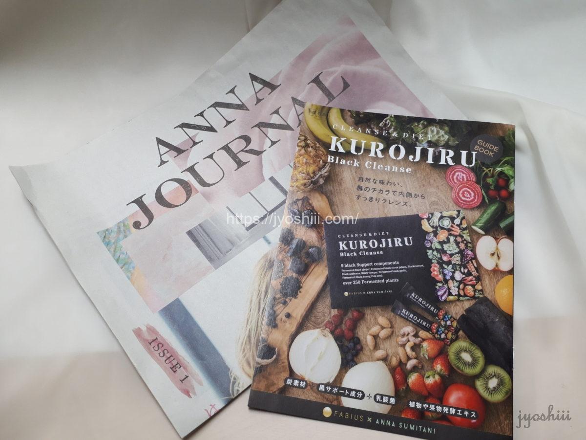 KUROJIRU黒汁のリーフレット