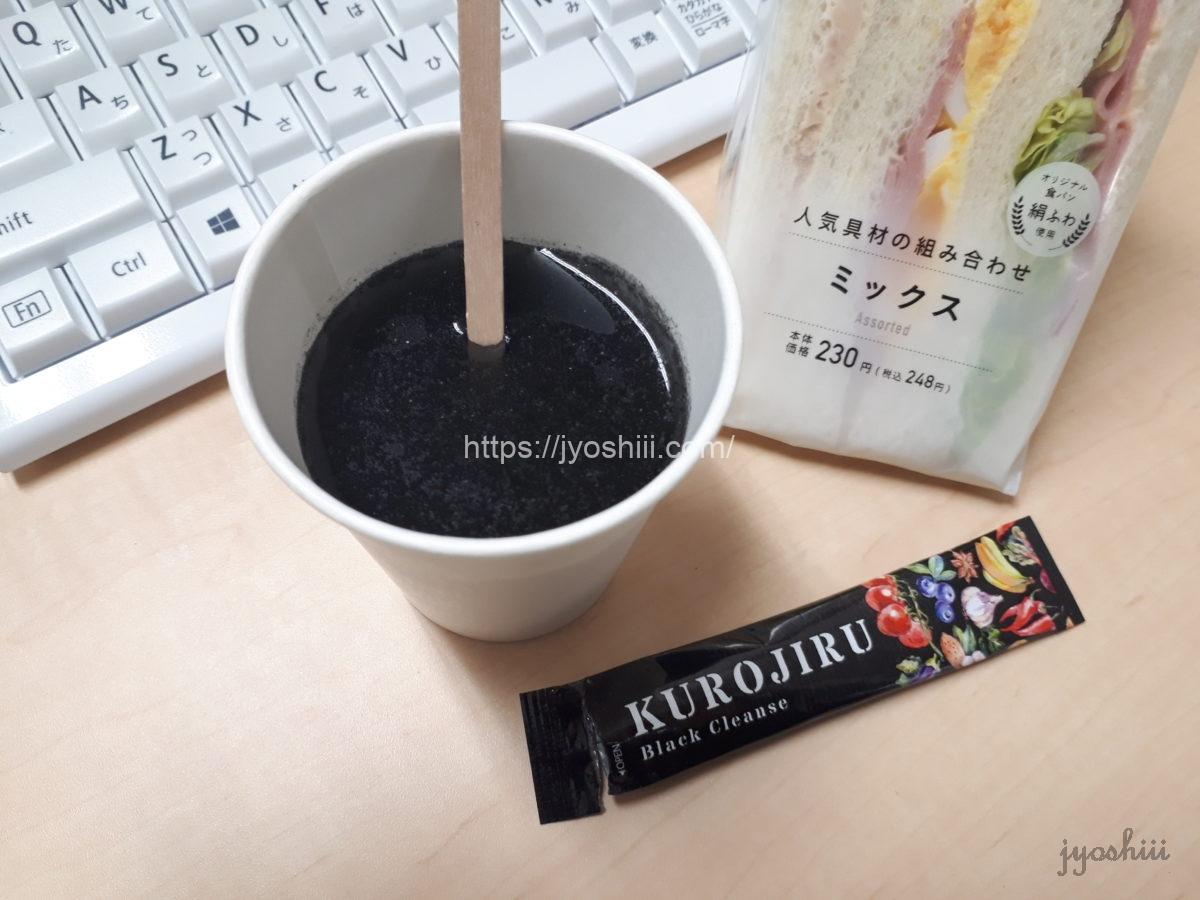 KUROJIRU黒汁は持ち運び便利