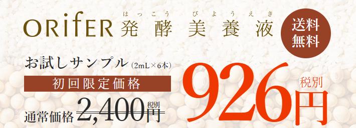 オリファ発酵美養液のお試しサンプルの価格値段