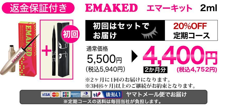 まつ毛美容液エマーキットMAKEDの返品保証付定期コース