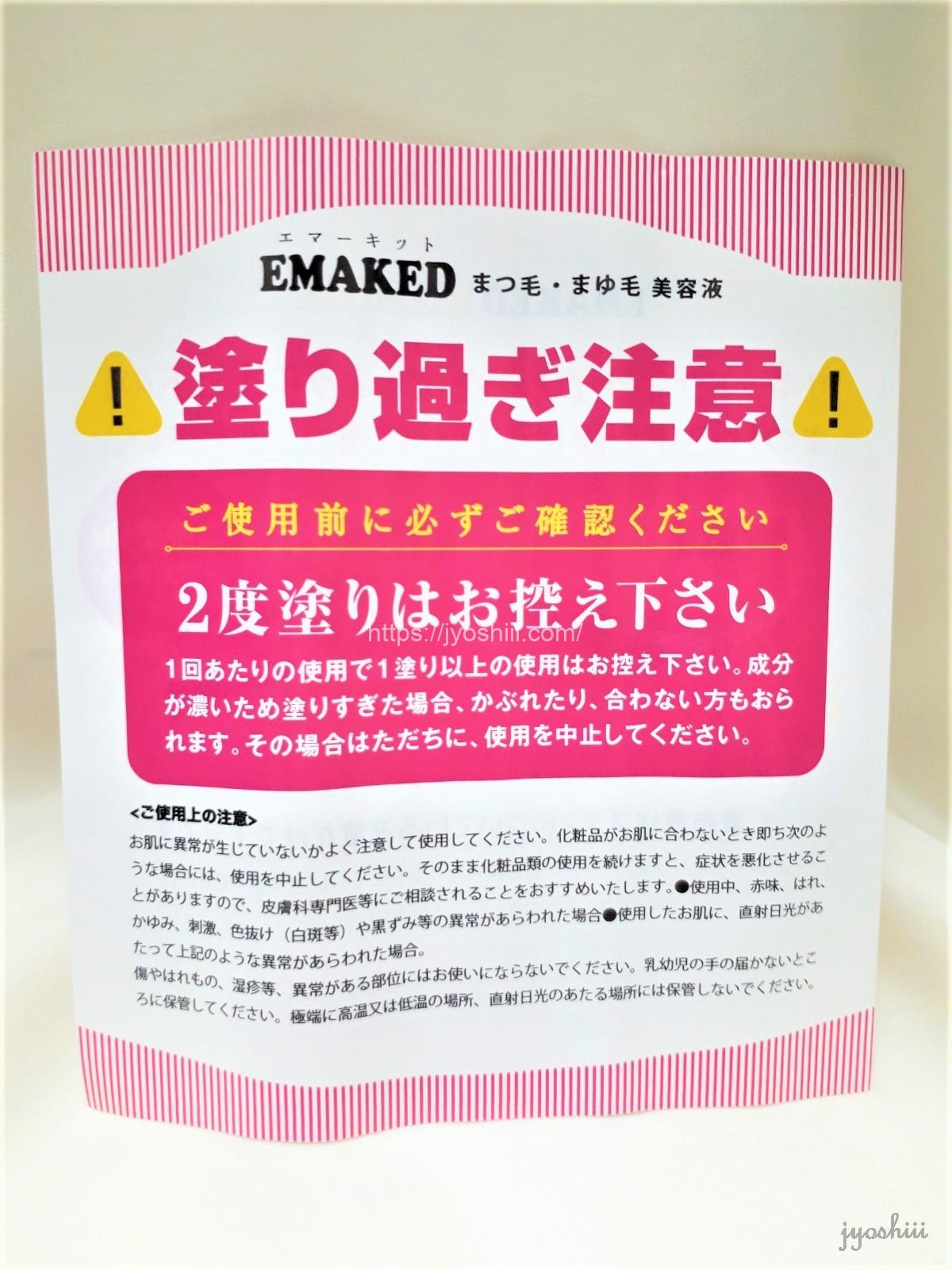 まつ毛美容液エマーキットの使い方は塗りすぎ厳禁