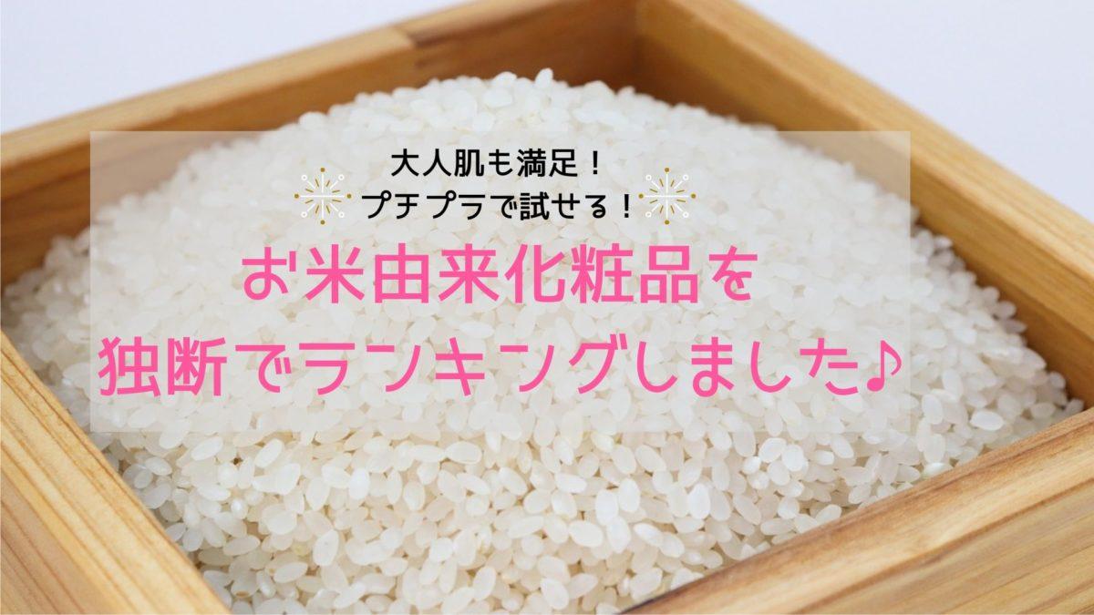 米ぬか日本酒米麴お米由来化粧品おすすめランキング