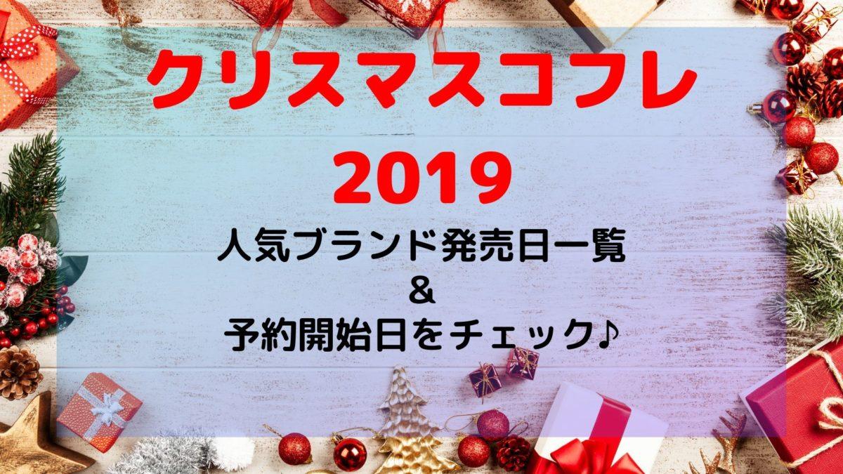 クリスマスコフレ2019人気ブランド発売日一覧&予約開始日まとめ