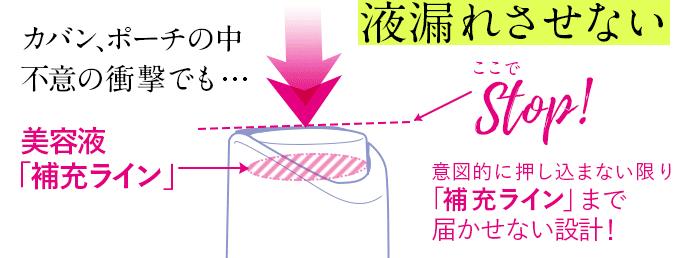 まつげ美容液シェリノアラッシュセラムの液漏れ防止構造