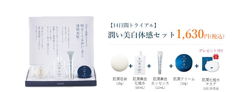 米肌の美白ライン「肌潤美白」のトライアルセット一番お得な購入方法